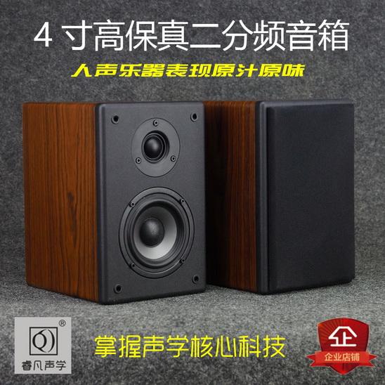 4寸2分频低音音箱