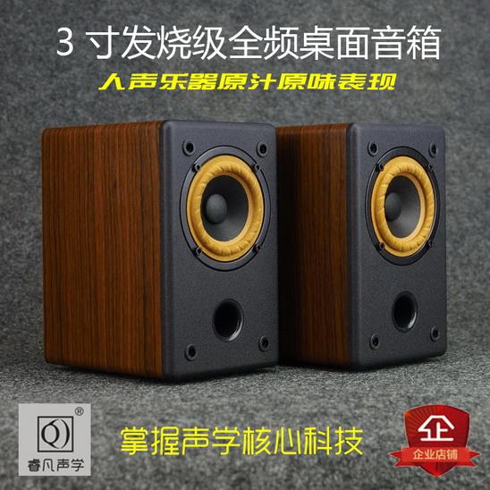 3寸布边全频音箱