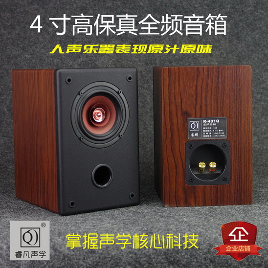 4寸全频音箱
